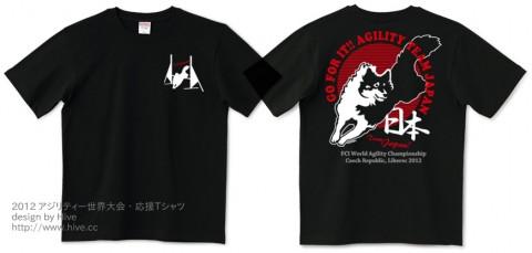 アジリティー世界大会・日本チーム応援Tシャツ